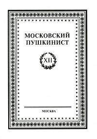 Московский пушкинист. Выпуск XII