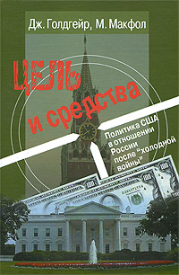 Дж. Голдгейр, М. Макфол Цель и средства. Политика США в отношении России после холодной войны как визу в сша