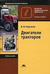 В. И. Нерсесян Двигатели тракторов