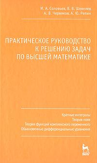 Практическое руководство к решению задач по высшей математике. Кратные интегралы, теория поля, теория функций комплексного переменного, обыкновенные дифференциальные уравнения