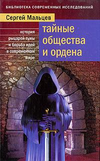 Тайные общества и ордена. Мальцев С.А.