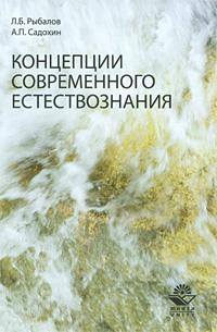 Концепции современного естествознания. Л. Б. Рыбалов, А. П. Садохин
