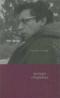 Леонид Иоффе Четыре сборника
