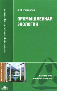 И. В. Семенова Промышленная экология сергей иванов технология рециклинга отходов металлургических производств