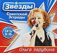 Ольга Зарубина Звезды советской эстрады. Ольга Зарубина (2 CD)