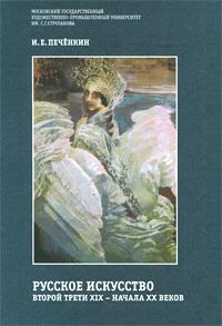 И. Е. Печенкин Русское искусство второй трети XIX - начала XX веков