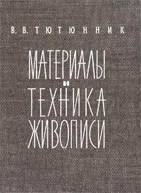 Материалы и техника живописи. В. В. Тютюнник