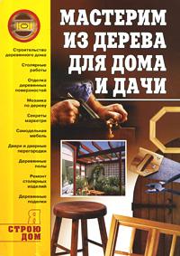 Владимир Моргунов Мастерим из дерева для дома и дачи книга мастеров