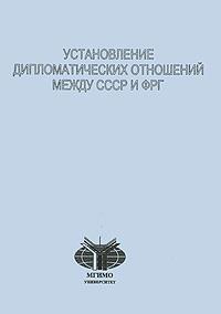 Установление дипломатических отношений между СССР и ФРГ организация отношений между большой и малой энергетикой