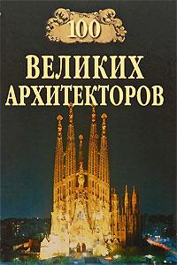 Дмитрий Самин 100 великих архитекторов