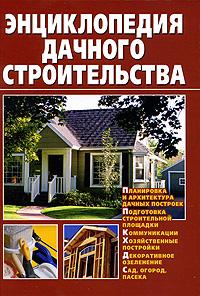 Александр Горбов Энциклопедия дачного строительства