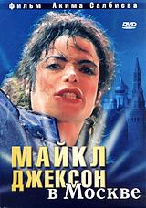 Майкл Джексон в Москве санита купить в москве