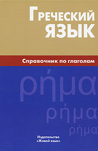 И. В. Тресорукова Греческий язык. Справочник по глаголам ISBN: 978-5-8033-0602-3