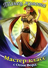 Танец живота: Мастер-класс с Отэм Ворд шелковая вуаль для танец живота аутентичные шелковые вуали аксессуары для танцев живота королевский синий роза желтый красный