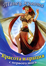 Танец живота: Красота и грация с первого шага костюм для танца живота waves are small ll0004 lq0013