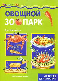 В. А. Шипунова Овощной зоопарк анна белякова тыква кабачок баклажан