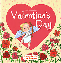 Мария Салищева Valentine's Day / День Святого Валентина мария солнцева английский транзит путевые впечатления