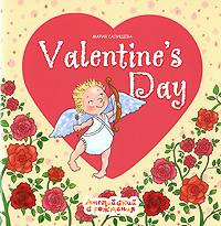 Valentines Day / День Святого Валентина развивается запасливо накапливая