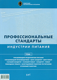 Профессиональные стандарты индустрии питания. Том 1 ISBN: 978-5-98176-053-2