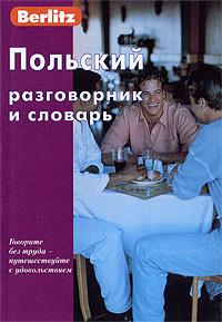 Berlitz. Польский разговорник и словарь berlitz испанский разговорник и словарь