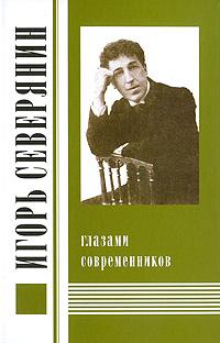 Игорь Северянин глазами современников игорь атаманенко кгб последний аргумент