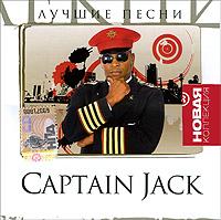 Captain Jack Captain Jack. Лучшие песни