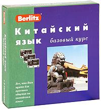 Н. Салова Berlitz. Китайский язык. Базовый курс (+ 3 аудиокассеты), цена и фото