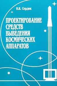В. К. Сердюк Проектирование средств выведения космических аппаратов александр беляев средства выведения космических летательных аппаратов