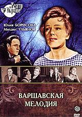 Варшавская мелодия московские воспоминания шестидесятых годов
