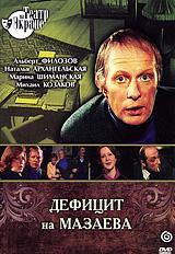 Альберт Филозов  (