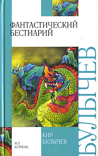 Фантастический бестиарий. Кир Булычев