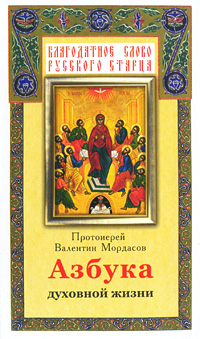 Протоиерей Валентин Мордасов. Азбука духовной жизни