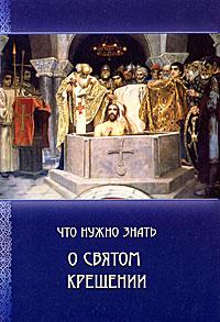 Что нужно знать о Святом Крещении что нужно знать перед тем как хотите померанского шпица