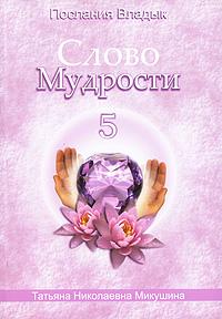 Т. Н. Микушина Слово Мудрости-5. Послания Владык микушина т н покаяние спасет россию о царской семье
