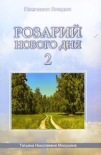 Розарий Нового Дня - 2
