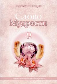 Т. Н. Микушина Слово Мудрости-9. Послания Владык микушина т н покаяние спасет россию о царской семье