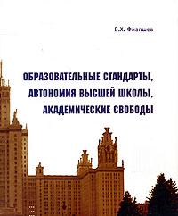 Образовательные стандарты, автономия высшей школы, академические свободы