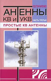 И. В. Гончаренко Антенны КВ и УКВ. Часть 3. Простые КВ антенны усилитель для автомобильной антенны