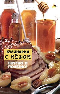 Кулинария с медом. Вкусно и полезно! готовим просто и вкусно лучшие рецепты 20 брошюр