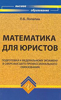 Математика для юристов. Подготовка к Федеральному экзамену в сфере высшего профессионального образования