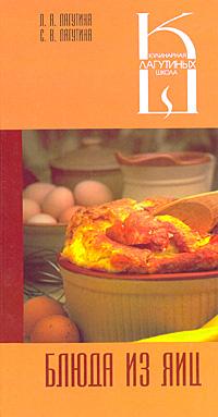 Л. А. Лагутина, С. В. Лагутина Блюда из яиц