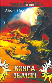 Zakazat.ru: Книга Земли
