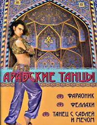 Скачать Арабские танцы. Фараоник, феллахи, танец с саблей быстро