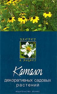 Каталог декоративных садовых растений косметика теана каталог