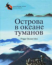 Острова в океане туманов / Foggy Ocean Isles