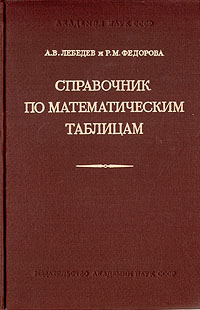 Справочник по математическим таблицам справочник по математическим таблицам