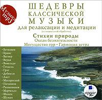 Шедевры классической музыки. Для релаксации и медитации. Стихии природы (mp3)