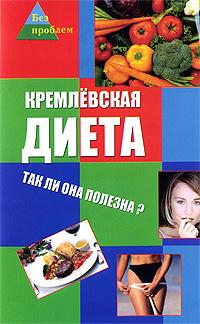 Кремлевская диета. Так ли она полезна?