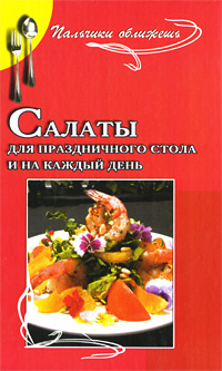 Р. П. Яковлева Салаты для праздничного стола и на каждый день юлия высоцкая вкусные заметки книга для записи рецептов