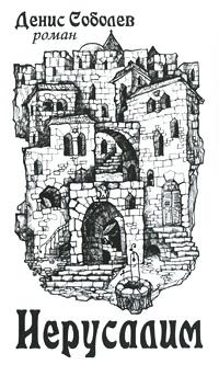 Денис Соболев Иерусалим иерусалим книга